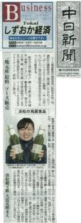 201212 chunichi-NP theSauce2012.jpg