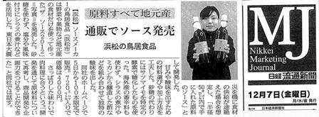 201212 nikkei-MJ theSauce2012.jpg