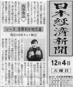 201212 nikkei-NP theSauce2012.jpg