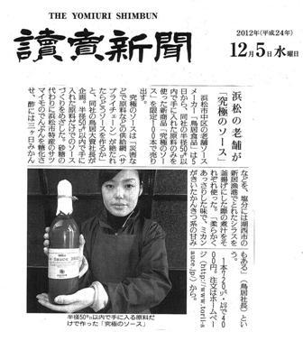 201212 yomiuri-NP theSauce2012.jpg