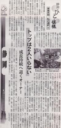 20061227_nikkei.jpg