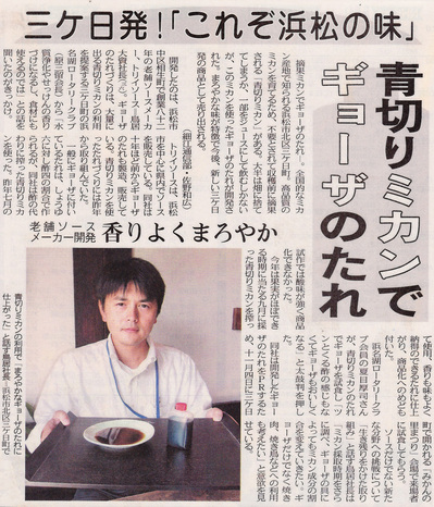 20071002_chunichi.jpg