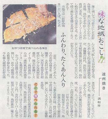 20090730_asahi.jpg
