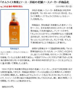 20100121_hamakei.jpg