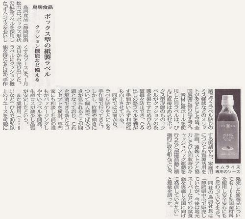20100127_hosou.jpg