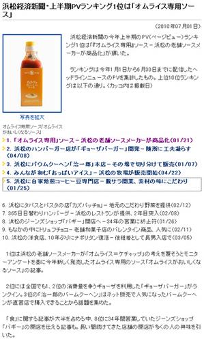 100701_hamakei.jpg