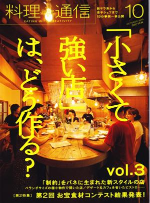 1009_oryouritsushin_01.jpg