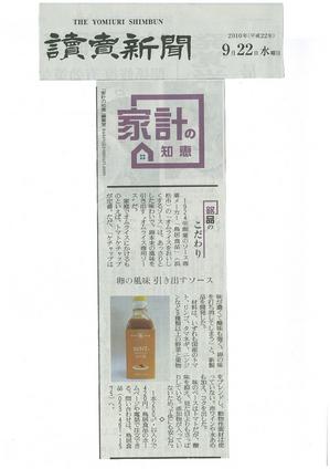 20100922yomiuri.jpg