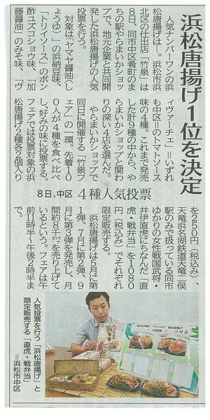 浜松唐揚げ静岡新聞.jpg