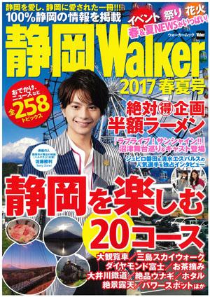 静岡Walker表紙.jpg