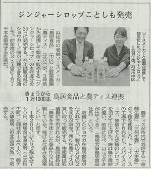 静岡新聞ジンジャー.jpg