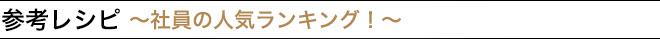 参考レシピ ~社員の人気ランキング!~