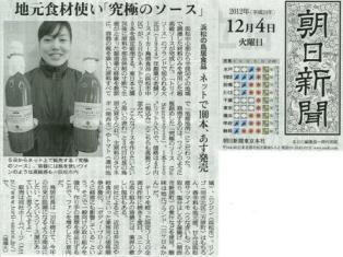 201212 asahi-NP theSauce2012.jpg