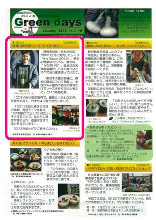 201301 seibu-norin Green days.jpg