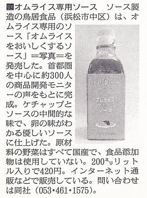 20100224_asahi.jpg