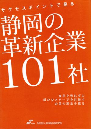 20080601_kakushinkigyou.jpg