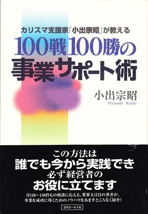 20090905_koide.jpg