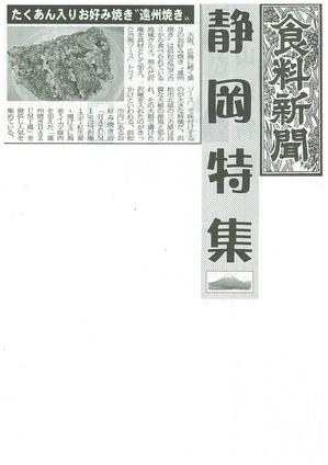 食料新聞お好み焼き.jpg