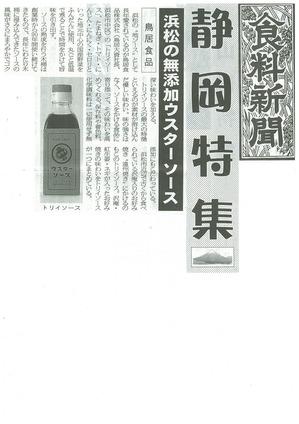 食料新聞本ウス.jpg