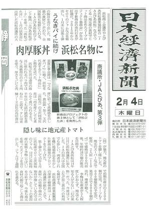豚丼日本経済新聞.jpg