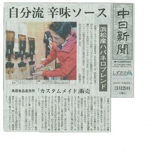 量り売り中日新聞.jpg