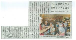 工場見学静岡新聞.jpg