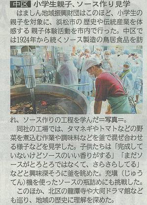 20170807静岡新聞.jpgのサムネール画像