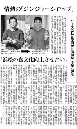 朝日新聞ジンジャー.jpg