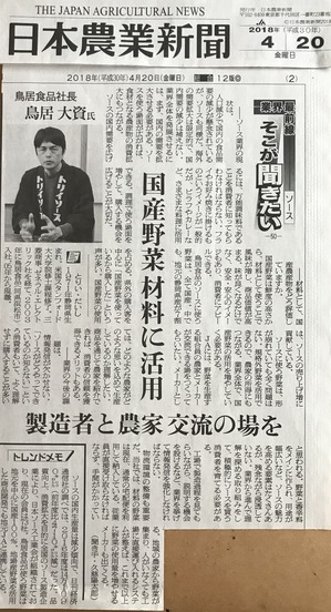 201804日本農業新聞記事.jpg