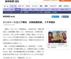201811ジンジャーシロップ記事静岡新聞.jpg