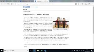 201812the sauce 2018中日新聞.jpg