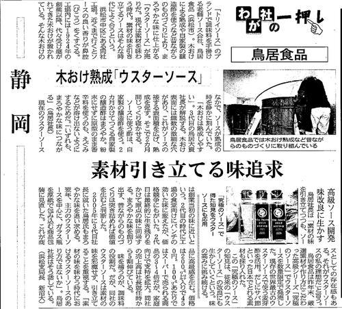 202007 静岡新聞木桶熟成ウスター掲載.jpg