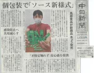 202009 中日新聞 中濃ソースミニパック掲載.jpg