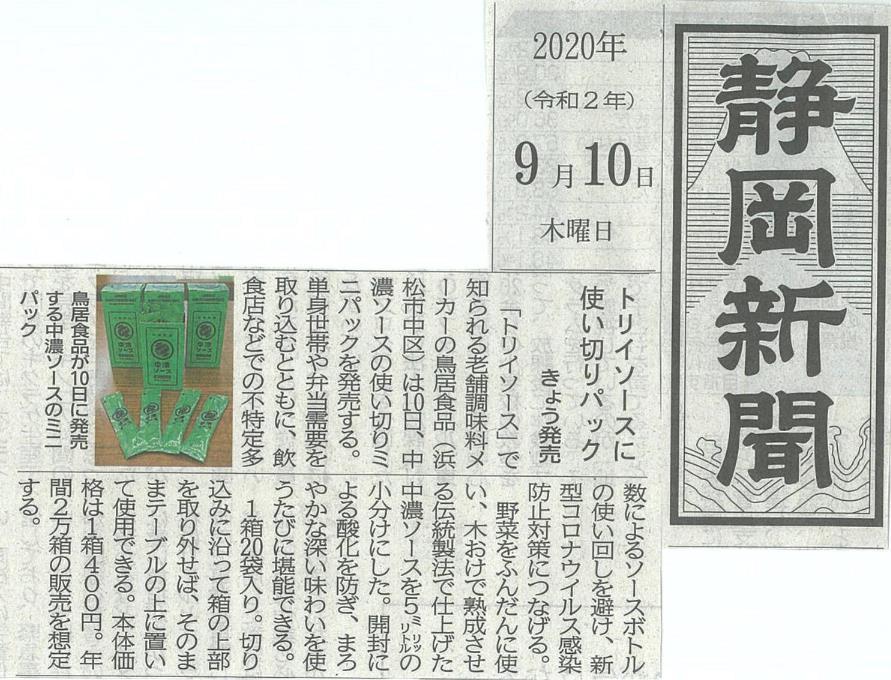202009 静岡新聞 中濃ソースミニパック掲載.jpg