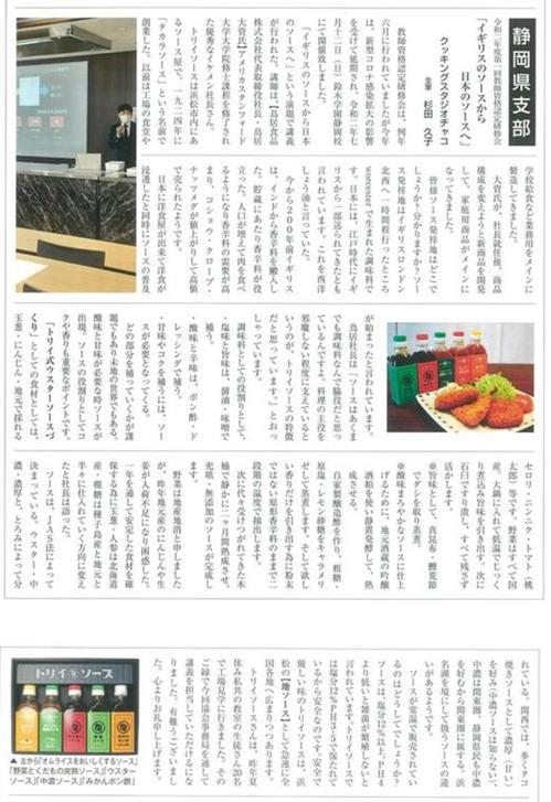 202010 中部料理学校協会報第32号掲載.jpg