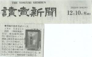 202012 究極ソース読売新聞掲載.jpg