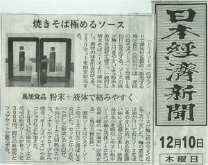 202012 究極ソース日本経済新聞掲載.jpg