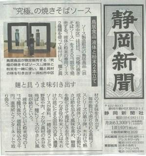 202012 究極ソース静岡新聞掲載.jpg