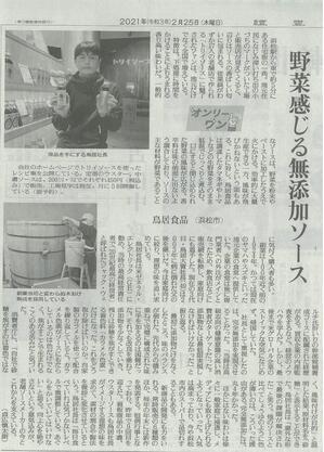202102 読売新聞掲載.jpg