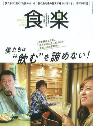 202103 食楽2021SPRING表紙.jpg