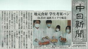 202104 中日新聞掲載 地元食材学生考案パン.jpg