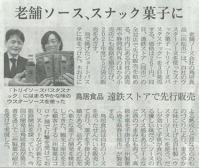 202104 日本経済新聞土曜日版.jpg