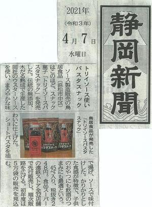 202104 静岡新聞 パスタスナック掲載.jpg
