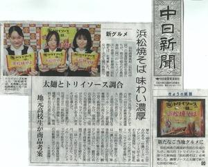 202105 浜松焼きそば浜商コラボ商品 中日新聞掲載.jpg