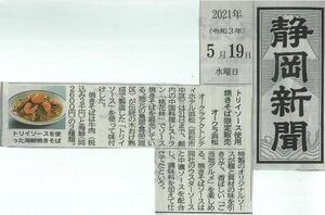 202105 静岡新聞掲載 オークラ浜松「桃花林」ソース焼きそば販売.jpg