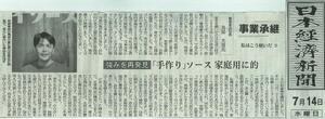 20210715 日本経済新聞掲載 事業継承.jpg