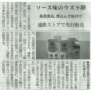 2020108 うずら卵 日経新聞に掲載.jpg