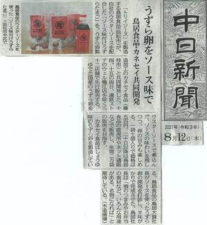202108 うずら卵 中日新聞に掲載.jpg