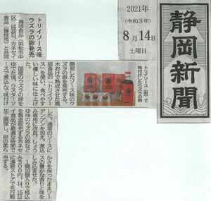202108 うずら卵 sizuoka新聞に掲載.jpg