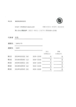 201909生姜収穫体験申込書うら.jpg